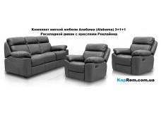 Комплект мягкой мебели Alabama (Алабама) 3+1+1