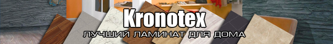 Kronotex лучший ламинат для дома